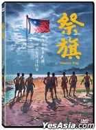 Memory Flag (2019) (DVD) (Taiwan Version)