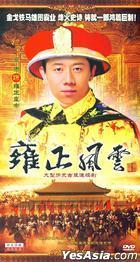 Yong Zheng Feng Yun (DVD) (End) (China Version)