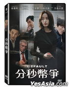 Default (2018) (DVD) (Taiwan Version)