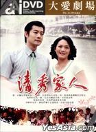 Qing Xiu Jia Ren (DVD) (End) (Taiwan Version)