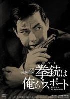 Kenju wa Ore no Passport (HD Remastered Edition) (DVD) (Japan Version)