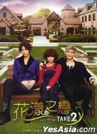 花漾之恋:浪漫满屋2 (又名:浪漫满屋 TAKE2) (DVD) (完) (韩/国语配音) (SBS剧集) (台湾版)