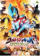 Ultraman Ginga Gekijou Special / Daikaiju Rush Ultra Frontier DINO-TANK hunting (DVD)(Japan Version)