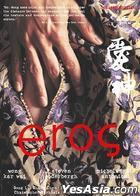 Eros (DVD) (Special Limited Edition)