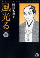 Kaze Hikaru 9 (Pocket Edition)
