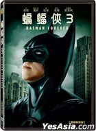 Batman Forever (1995) (DVD) (2-Disc Edition) (Taiwan Version)