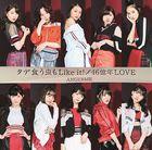 Tade Ku Mushi mo Like it!/46 Okunen LOVE [Type SP] (SINGLE+DVD)  (First Press Limited Edition) (Japan Version)