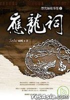 Jin Zhou Shi Gu Shi Ji1  Ying Long Ci