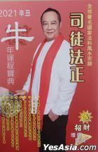 Si Tu Fa Zheng Niu Nian Yun Cheng Bao Dian2021