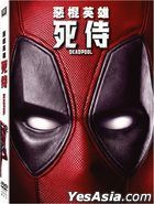 Deadpool (2016) (DVD) (Taiwan Version)