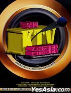 Taiwanese National Hit Songs KTV (10CD)