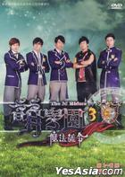 The M Riders 3 (DVD) (Ep.1-6) (To Be Continued) (Taiwan Version)