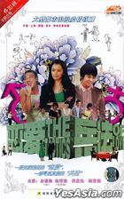 The Tactics of Love (DVD) (End) (China Version)