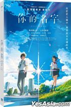 Your Name. (2016) (DVD) (Taiwan Version)