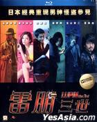 Lupin The Third (2014) (Blu-ray) (English Subtitled) (Hong Kong Version)