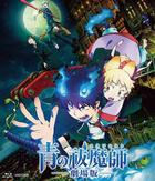 Movie Blue Exorcist  (Blu-ray)(Normal Edition)(Japan Version)