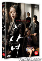 The Housemaid (2010) (DVD) (Single Disc) (Korea Version)
