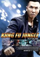 Kung Fu Jungle (DVD) (Japan Version)