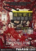 Diana Vreeland: The Eye Has To Travel (DVD) (Hong Kong Version)