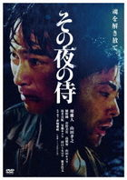 The Samurai That Night (DVD) (Special Priced Edition) (Japan Version)