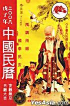 Wu Zi Nian Zhong Guo Min Li ( Er o o Ba)