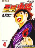 Captain Tsubasa Road To 2002 (Vol.4)