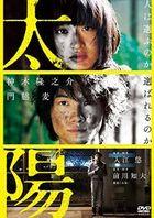 The Sun (DVD) (Japan Version)