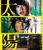 The Sun (Blu-ray) (Japan Version)