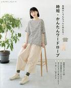 jitan kantan wa doro bu katagami nashi demo chiyanto tsukureru redei buteitsuku shiri zu 8132