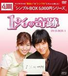 Something About 1% (DVD) (Box 1) (4-Disc) (Japan Version)
