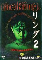 Ring 2 (Korean Version)