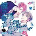 Drama CD Kuruinaku no wa Boku no Ban; Beta 1 (日本版)