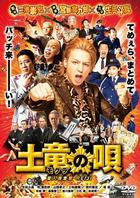 The Mole Song: Undercover Agent Reiji (DVD) (Standard Edition) (Japan Version)