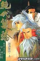 绝代双骄(精装合订本) Vol.4  - 别鹤阴谋(上卷)