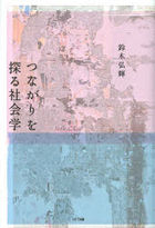 tsunagari o saguru shiyakaigaku
