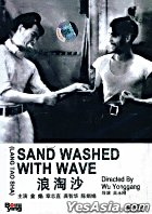 Sand Washed With Wave (DVD) (China Version)