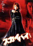 Sky High - 劇場版 Standard Edition  (日本版 - 英文字幕)