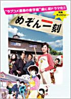 Maison Ikkoku Special Drama (DVD) (Japan Version)