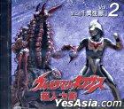 超人力斯 (VCD) (Ep.2) (香港版)