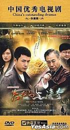 Shi Zong De Shang Qing Si (DVD) (End) (China Version)