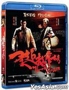 柔道龍虎榜 (Blu-ray) (千勣版) (香港版)