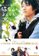 Cats Don't Come When You Call (DVD) (Japan Version)