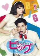 Big (Blu-ray) (Box 1) (Japan Version)