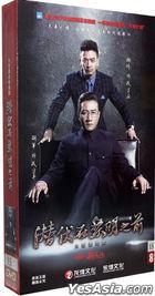 Qian Fu Zai Li Ming Zhi Qian  (2015) (DVD) (Ep. 1-44) (End) (China Version)