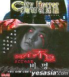 City Horror Series - Scream (Hong Kong Version)
