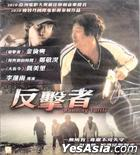 Running Turtle (VCD) (Hong Kong Version)