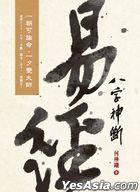 Yi Jing Ba Zi Shen Duan
