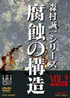 Fushoku no Kozo (DVD) (Vol.2) (Japan Version)