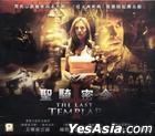 聖騎密令 (VCD) (香港版)