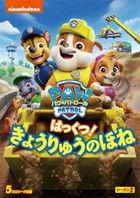 Paw Patrol Season 2 Hakkutsu! Kyoryu no Hone (DVD) (Japan Version)